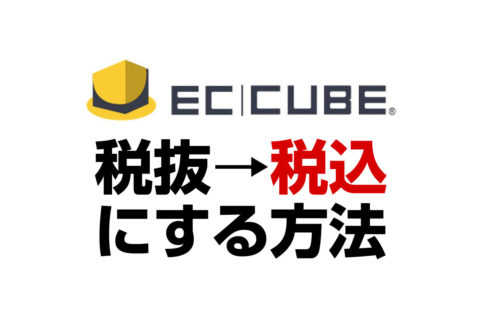 ECCUBE 税抜→税込にする方法